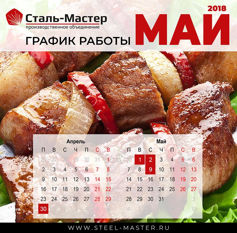 График работы Сталь-Мастер в майские праздники 2018 год.