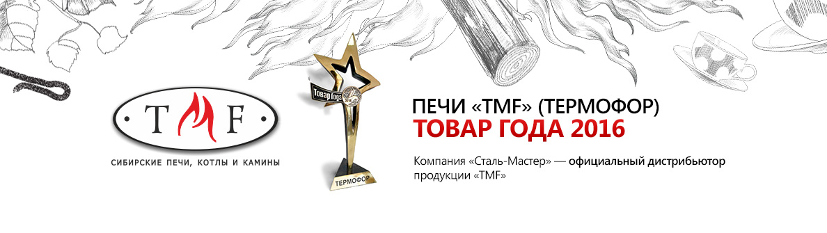 Печи TMF Термофор от официального дистрибьютора в Нижнем Новгороде